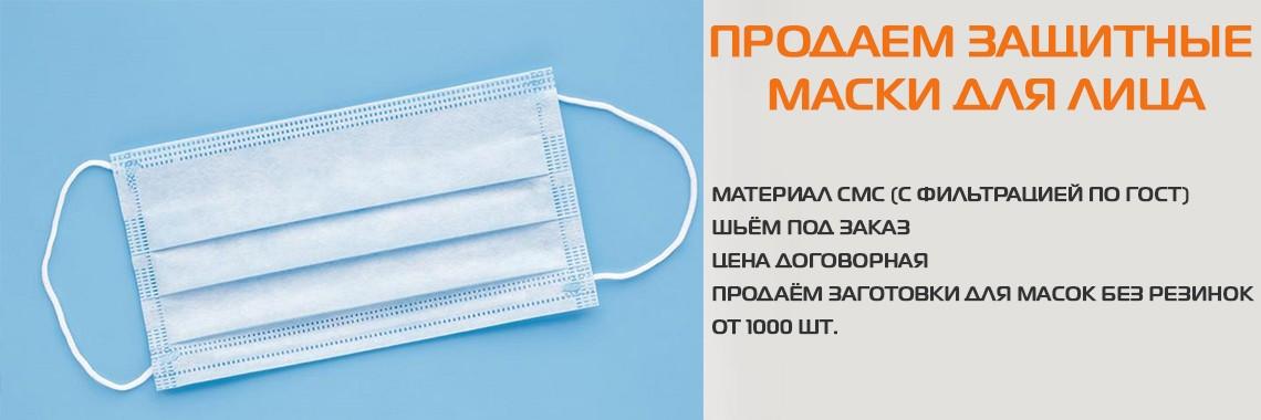 продаем защитные маски для лица